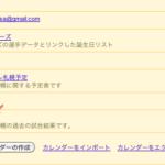 Googleカレンダーをブログに貼り付ける