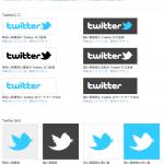Twitterロゴとアイコン
