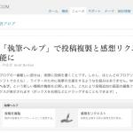 Wordpress.comに複製機能が追加