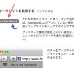 [ブックマークレットから投稿する方法]Facebookの場合