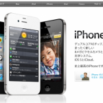 Apple iPhone4S発表