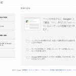 Google+ページ サービス開始