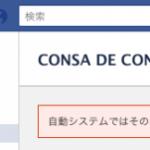 Facebookページのタイトルに「Facebook」という単語はもちいることができない?