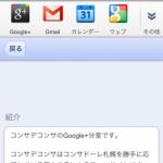 Google+のモバイルサイトの不具合