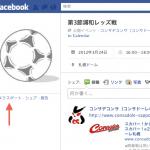 Facebookのイベントページのエクスポートができない
