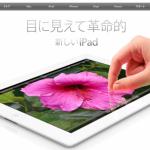Apple iPad(第3世代)デビュー