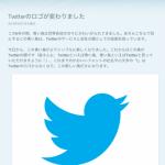 Twitterのロゴが変わりました