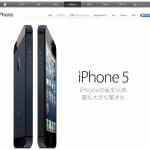 iPhone5発表