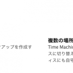 AppleのTimeMachine(MounatinLion)が複数のハードディスクの同時使用に対応