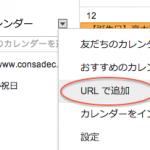 プラグインEvents Manager(5.2.8)のicsファイルを改造する