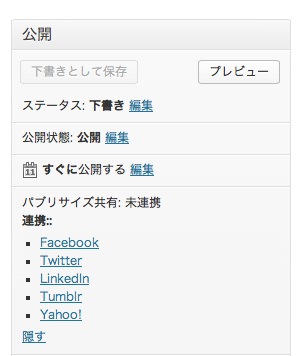 publicise-menu