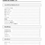 PS Auto Sitemap:おしゃれなサイトマップを自動で作成してくれるプラグイン