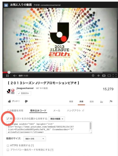 youtube-autoplaey1