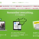 Evernoteがハッキング攻撃を受ける