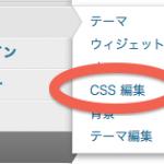 CSレキシコンにCSSの追加