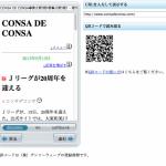 携帯でのサイトの見え方を確認できる「サイトビューア gooモバイル」