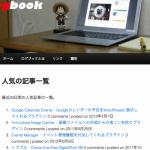 WordPress Popular Postsのshortcode