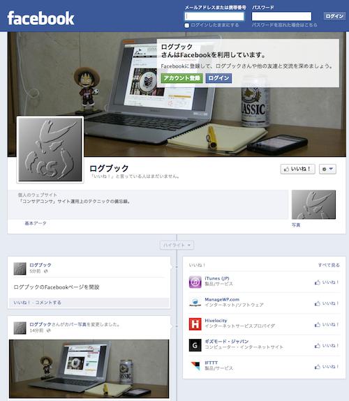 logbook-facebook