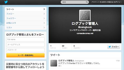 logbook-twitter