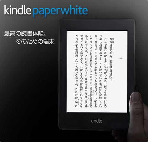 Kindle Paperwhite-new2013