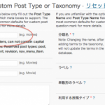 Custom Post Type UI:カスタム投稿を簡単に使用できるようにするプラグイン