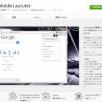 MobileLayouter:モバイル端末でサイトがどのように表示されているかを確認できるChromeの機能拡張