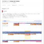 Googleカレンダーの埋め込みが機能せず、カレンダーや予定が閲覧できない
