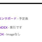 リンクにイメージを設定すると、埋め込み表示がうまく表示されない