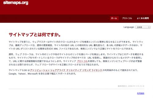 sitemap-org
