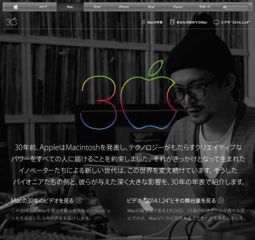 apple30-jap1