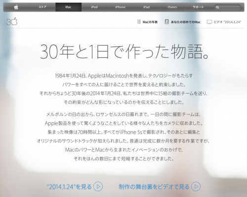 apple30-jap2