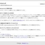 Google セーフブラウジング