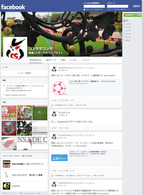 facebook-cdc-2014june