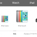 iPod classic が販売終了
