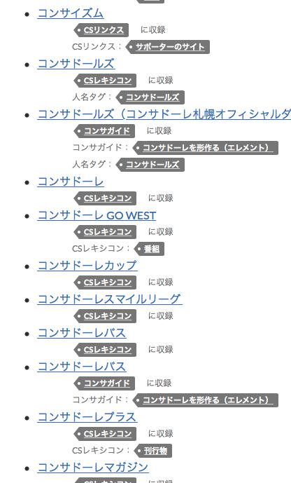 syllabary-index-tag