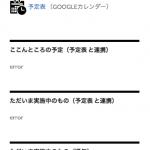 Google Calendar Events プラグインが正常に表示されなくなった
