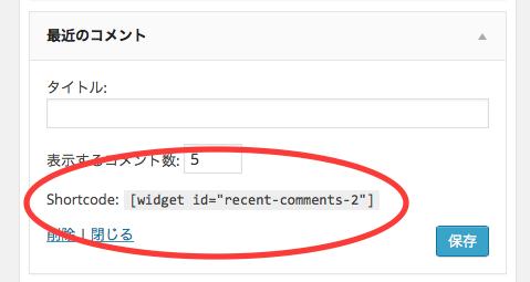 widget-shortcode