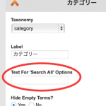 Ultimate WP Query Search FilterでSearch Allをオンにすると