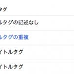 Google のウェブマスターツールで、タイトルタグの重複で「Post to Tumblr – Preview」なる項目が増加