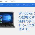 Windows 10登場