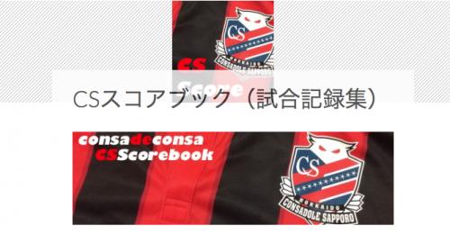CS-scorebook