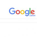 Google Similar Images:類似画像検索