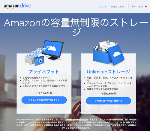 amazon-unlimited-drive