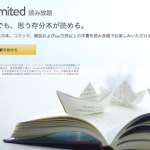 Amazonが定額制読み放題サービス Kindle unlimitedをスタート