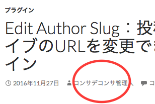 edit-author-slug3
