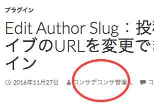 edit-author-slug3