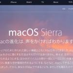 macOS Sierra登場