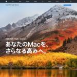 macOS High Sierra登場